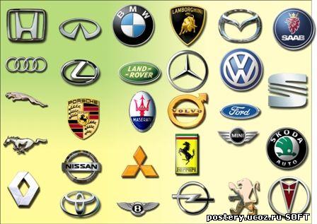 логотипы автомобильных марок: